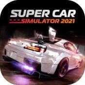 超级汽车模拟器2021