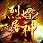 烈焰屠神(当托特权版)1.0.0