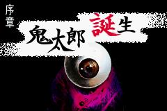 鬼太郎之妖怪列岛中文HACK版