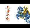 天神之剑中文无敌版